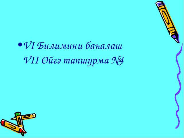 VІ Билимини баһалаш VІІ Өйгә тапшурма №4