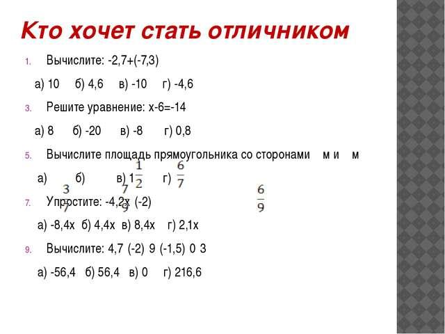Кто хочет стать отличником Вычислите: -2,7+(-7,3) а) 10 б) 4,6 в) -10 г) -4,6...