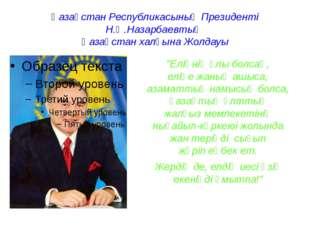 Қазақстан Республикасының Президенті Н.Ә.Назарбаевтың Қазақстан халқына Жолд