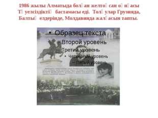 1986 жылы Алматыда болған желтоқсан оқиғасы Тәуелсіздіктің бастамасы еді. Тол