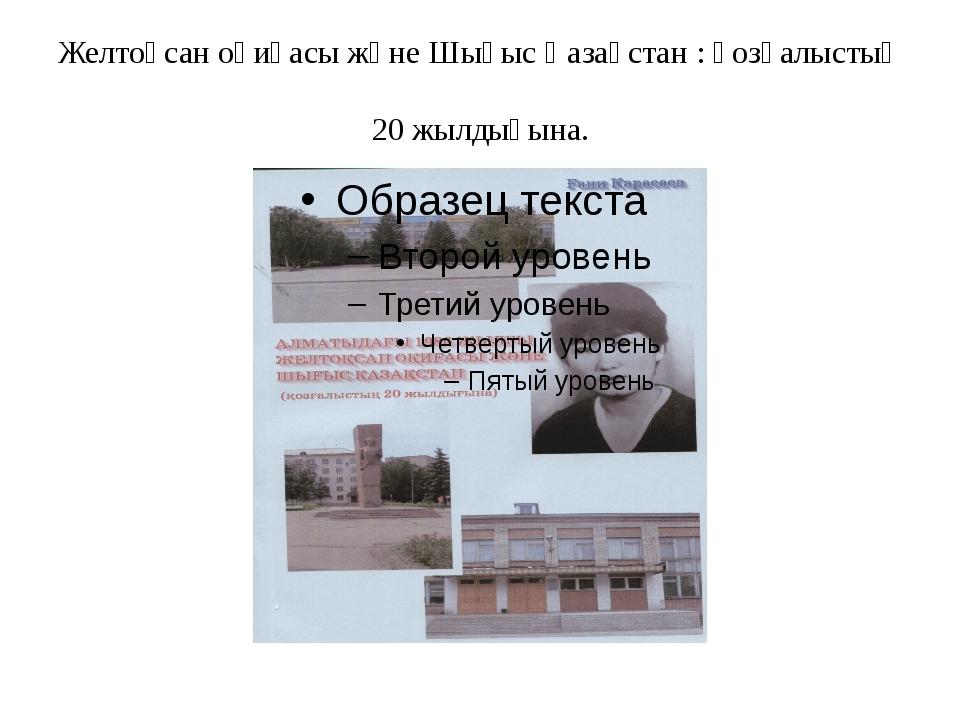 Желтоқсан оқиғасы және Шығыс Қазақстан : қозғалыстың 20 жылдығына.