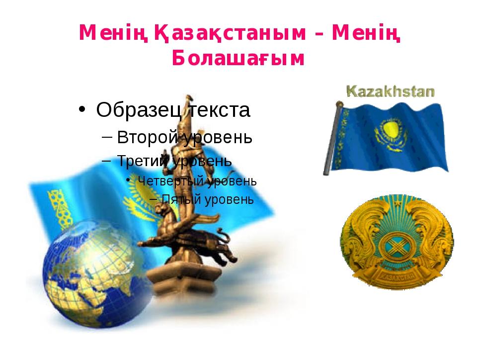 Менің Қазақстаным – Менің Болашағым www.ZHARAR.com