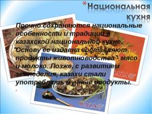 Прочно сохраняются национальные особенности и традиции в казахской национальн