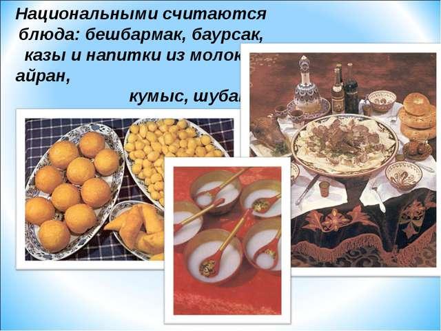 Национальными считаются блюда: бешбармак, баурсак, казы и напитки из молока:...