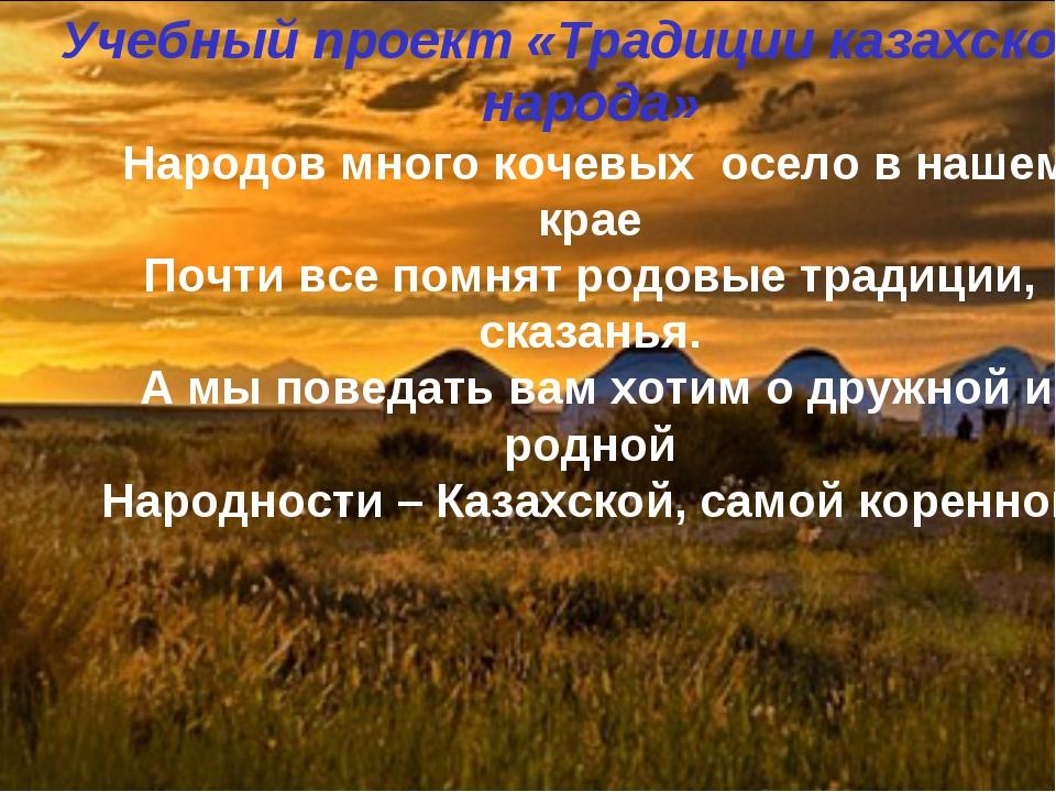 Учебный проект «Традиции казахского народа» Народов много кочевых осело в наш...
