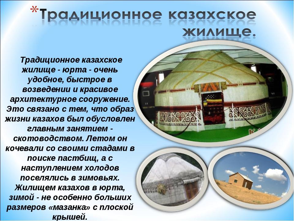 Традиционное казахское жилище - юрта - очень удобное, быстрое в возведении и...