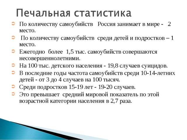 По количеству самоубийств Россия занимает в мире - 2 место. По количеству са...