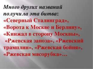Много других названий получила эта битва: «Северный Сталинград», «Ворота к М