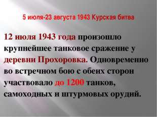 12 июля 1943 года произошло крупнейшее танковое сражение у деревни Прохоровка