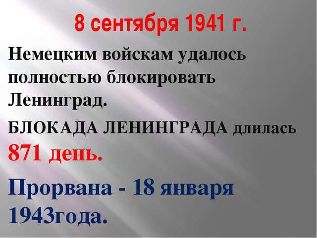 8 сентября 1941 г. Немецким войскам удалось полностью блокировать Ленинград....