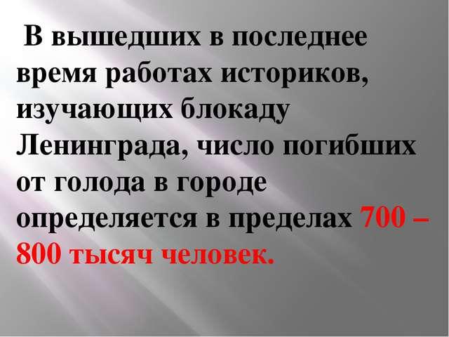 В вышедших в последнее время работах историков, изучающих блокаду Ленинград...