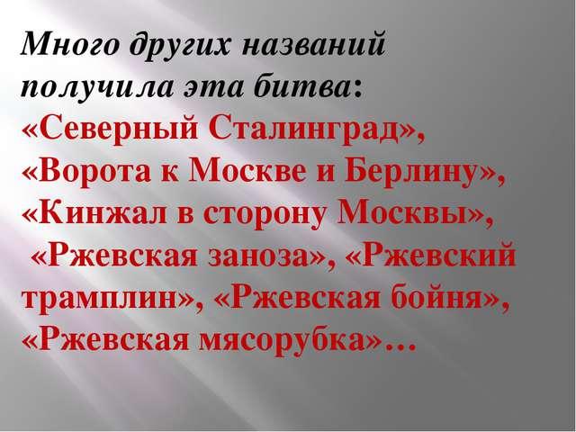 Много других названий получила эта битва: «Северный Сталинград», «Ворота к М...