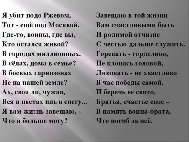 Я убит подо Ржевом, Тот - ещёпод Москвой. Где-то, воины, где вы, Кто остался...