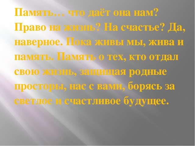 Память… что даёт она нам? Право на жизнь? На счастье? Да, наверное. Пока жив...