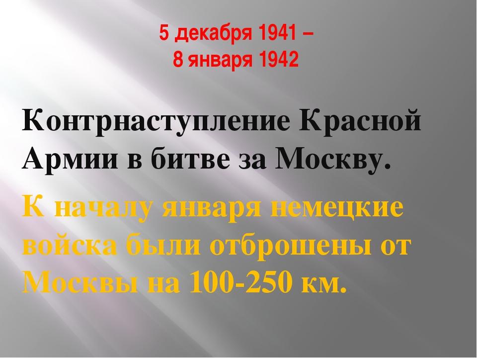 5 декабря 1941 – 8 января 1942 Контрнаступление Красной Армии в битве заМос...