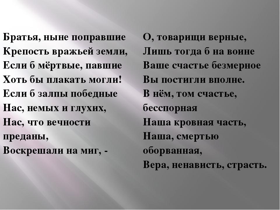 Братья, ныне поправшие Крепость вражьей земли, Если б мёртвые, павшие Хоть б...