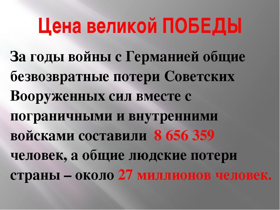 Цена великой ПОБЕДЫ За годы войны с Германией общие безвозвратные потери Сове...