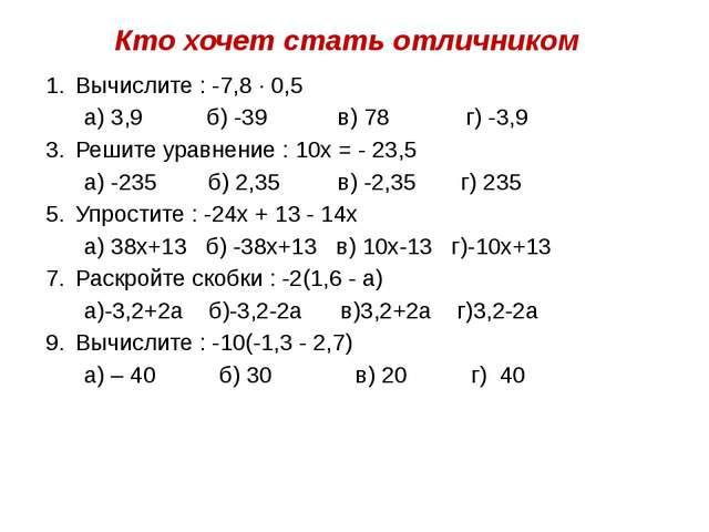 Кто хочет стать отличником Вычислите : -7,8 · 0,5 а) 3,9 б) -39 в) 78 г) -3,9...