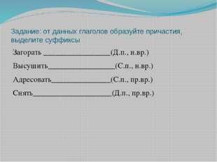 Задание: от данных глаголов образуйте причастия, выделите суффиксы Загорать _