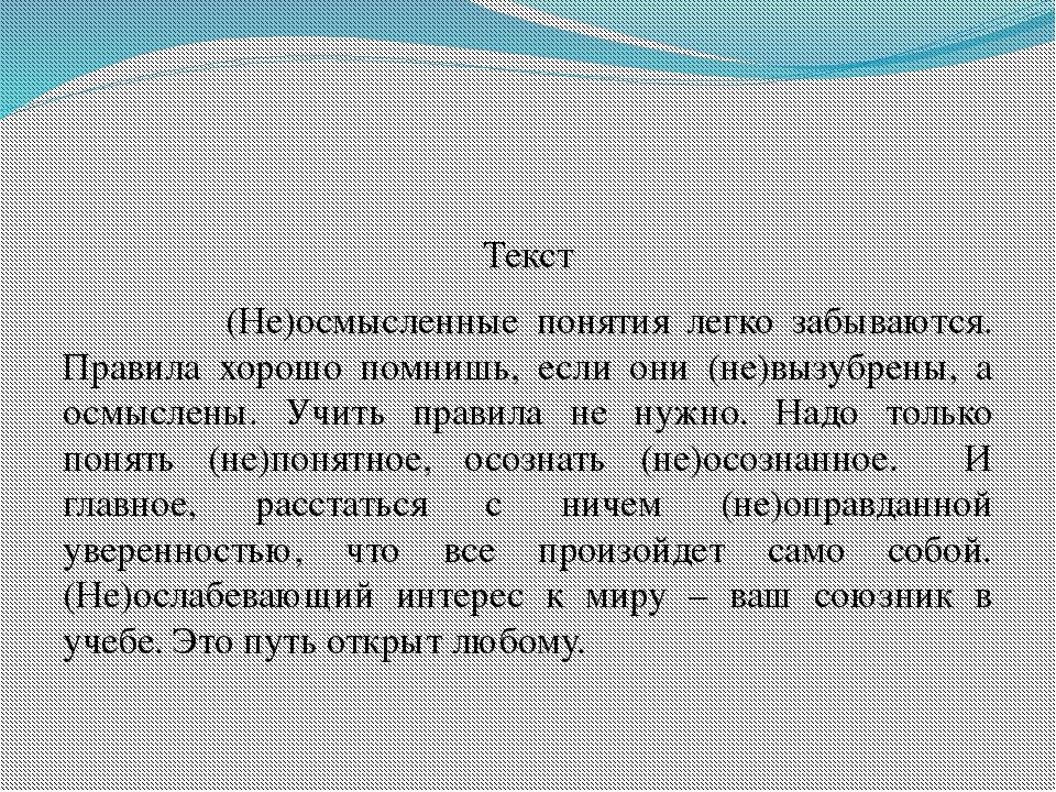 Текст (Не)осмысленные понятия легко забываются. Правила хорошо помнишь, есл...