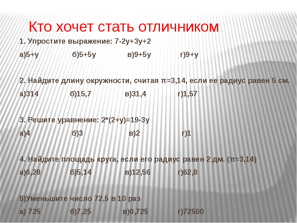 Кто хочет стать отличником 1. Упростите выражение: 7-2у+3у+2 а)5+у б)5+5у в)9...