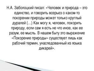 Н.А. Заболоцкий писал: «Человек и природа – это единство, и говорить всерьез