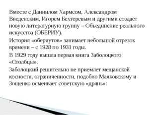 Вместе с Даниилом Хармсом, Александром Введенским, Игорем Бехтеревым и другим