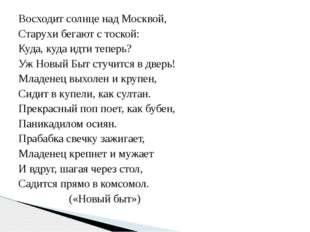 Восходит солнце над Москвой, Старухи бегают с тоской: Куда, куда идти теперь?
