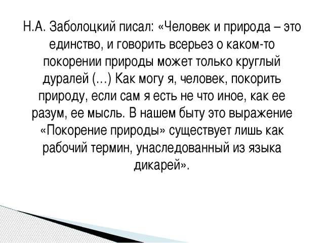 Н.А. Заболоцкий писал: «Человек и природа – это единство, и говорить всерьез...