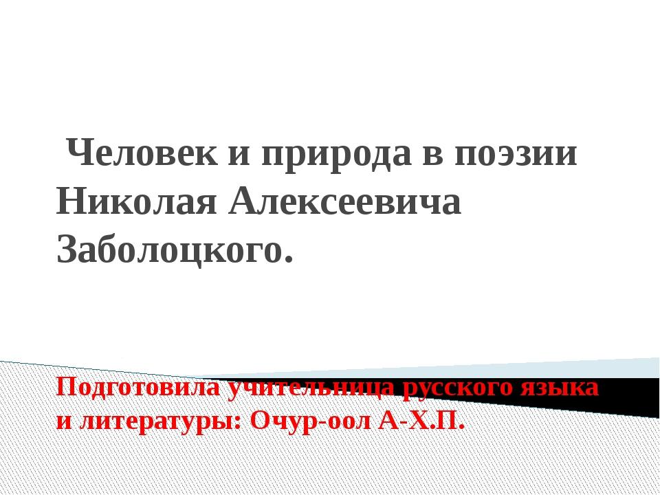 Человек и природа в поэзии Николая Алексеевича Заболоцкого. Подготовила учит...