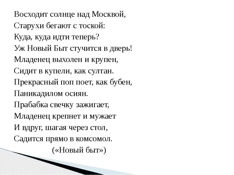 Восходит солнце над Москвой, Старухи бегают с тоской: Куда, куда идти теперь?...