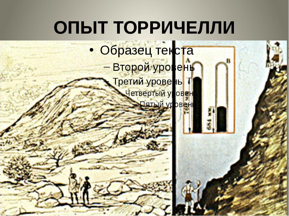 ОПЫТ ТОРРИЧЕЛЛИ