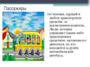 Пассажиры это человек, едущий в любом транспортном средстве, за исключением в