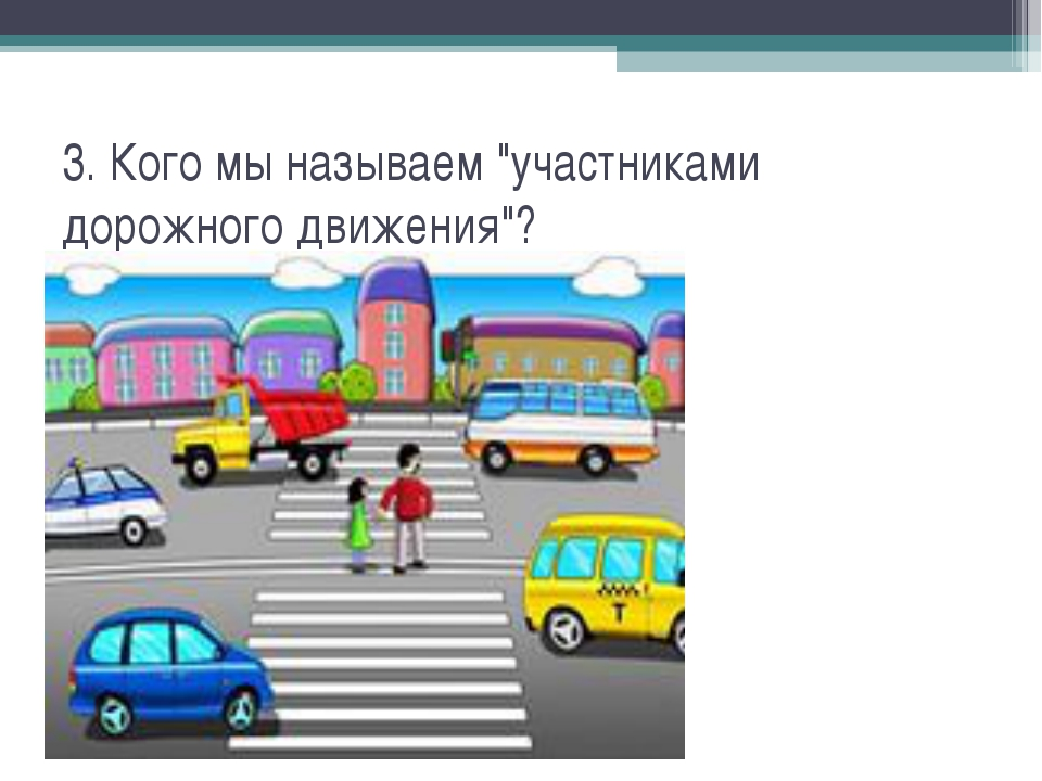 """3. Кого мы называем """"участниками дорожного движения""""? (пешеходы, водители, п..."""
