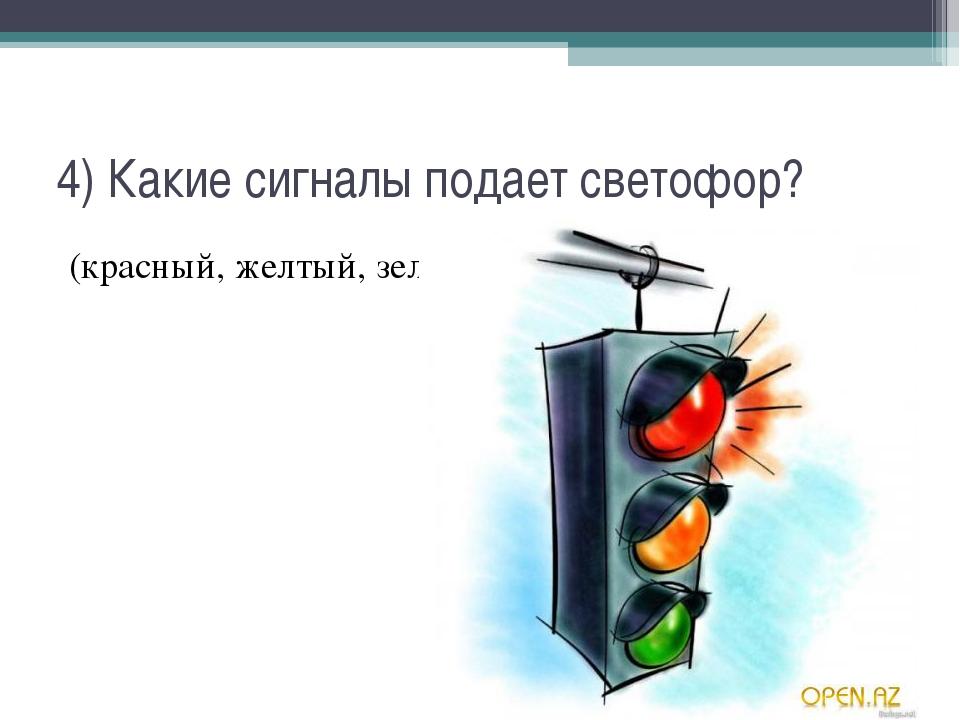 4) Какие сигналы подает светофор? (красный, желтый, зеленый)