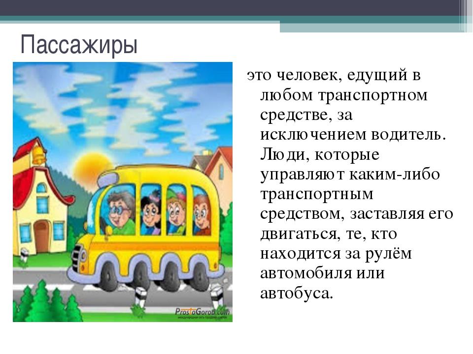 Пассажиры это человек, едущий в любом транспортном средстве, за исключением в...