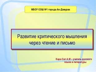 Развитие критического мышления через чтение и письмо МБОУ СОШ №1 города Ак-До