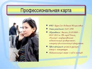 Профессиональная карта ФИО: Кара-Сал Алдынай Михаиловна Дата рождения: 24.07.