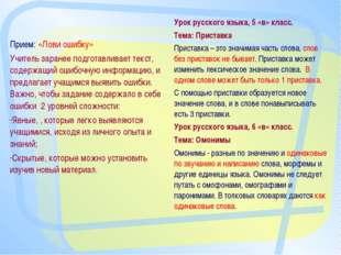 Прием: «Лови ошибку» Учитель заранее подготавливает текст, содержащий ошибочн