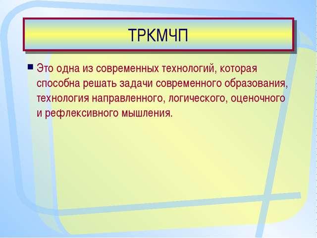ТРКМЧП Это одна из современных технологий, которая способна решать задачи сов...