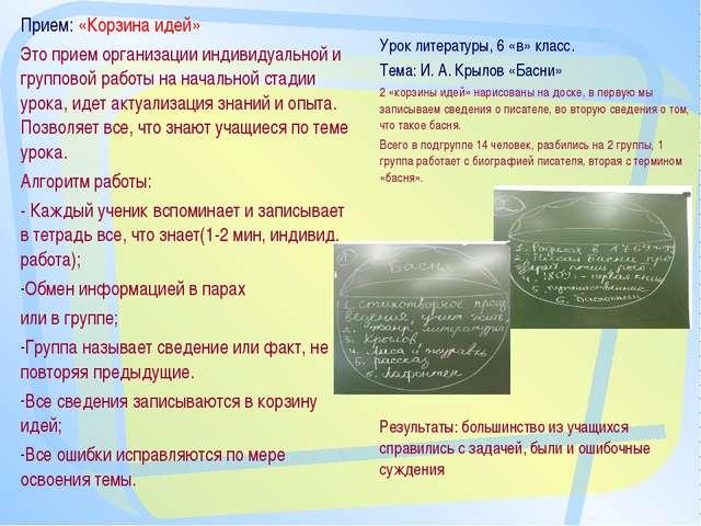 Прием: «Корзина идей» Это прием организации индивидуальной и групповой работы...