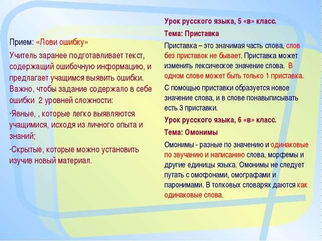 Прием: «Лови ошибку» Учитель заранее подготавливает текст, содержащий ошибочн...