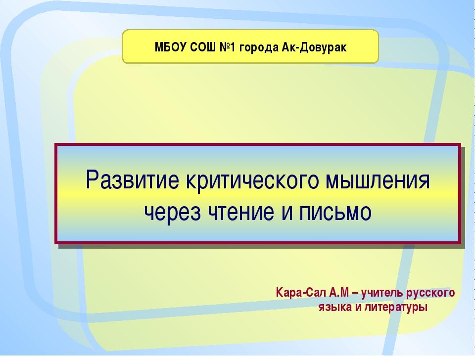 Развитие критического мышления через чтение и письмо МБОУ СОШ №1 города Ак-До...