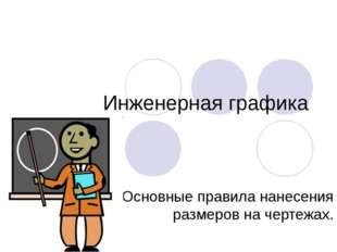 Инженерная графика Основные правила нанесения размеров на чертежах.