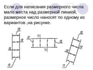 Если для написания размерного числа мало места над размерной линией, размерно