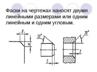 Фаски на чертежах наносят двумя линейными размерами или одним линейным и одни