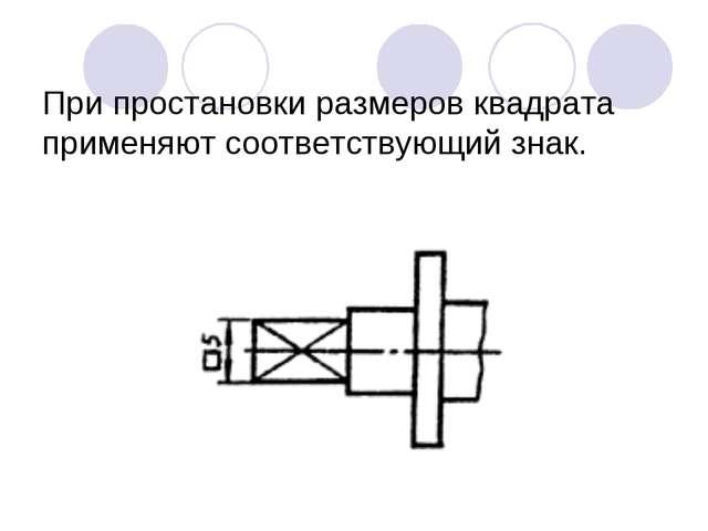 При простановки размеров квадрата применяют соответствующий знак.