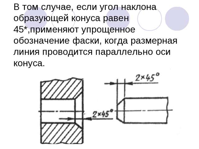В том случае, если угол наклона образующей конуса равен 45*,применяют упрощен...