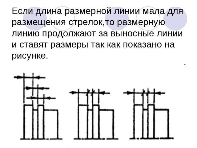 Если длина размерной линии мала для размещения стрелок,то размерную линию про...