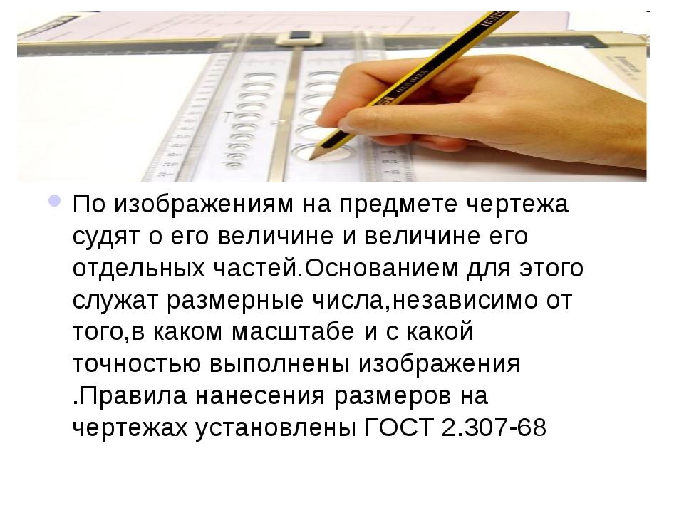 По изображениям на предмете чертежа судят о его величине и величине его отдел...